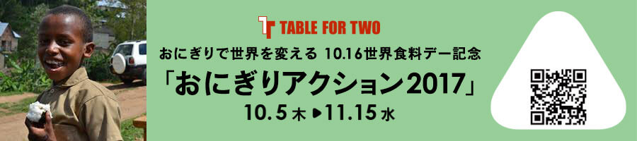 table for twoのバナー