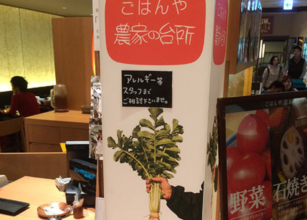 農家の台所 立川高島屋店