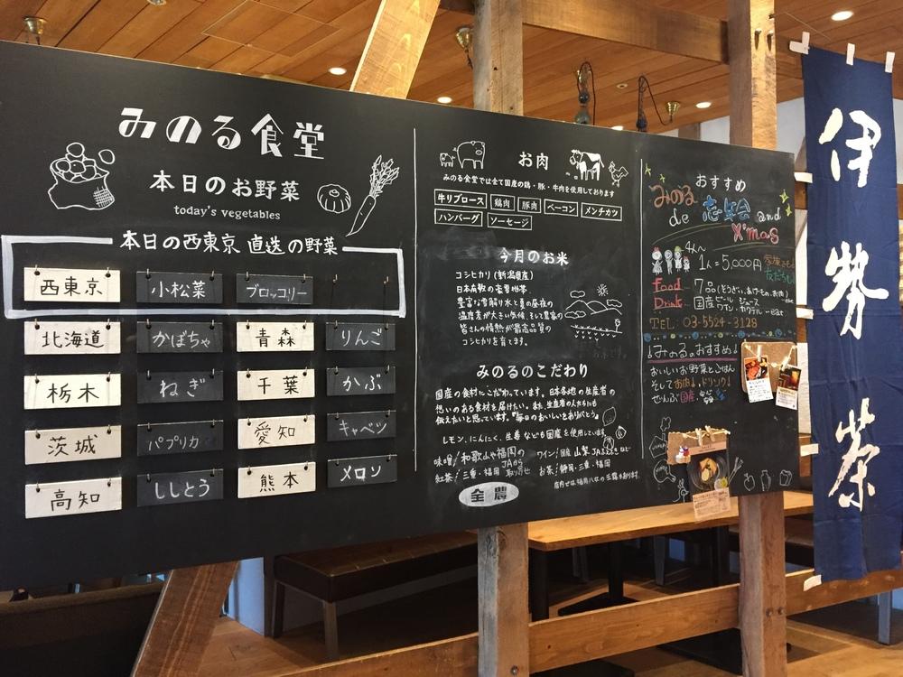 みのる食堂 銀座三越店