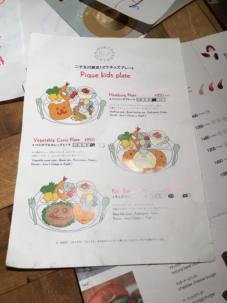 ジェラートピケカフェ ビオコンセプト
