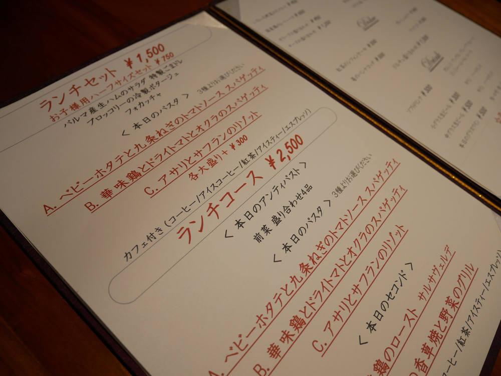 Trattoria Anima Tokyo