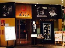 あえん 浜松町(芝離宮)店