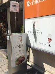 レストラン ツキダテ