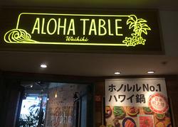 アロハテーブル 原宿