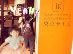 東京ライス (ザ・トーキョーダイニング)
