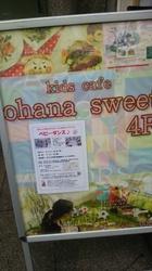 ohana sweet 南青山